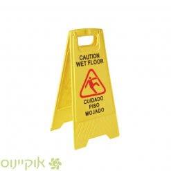 שלט זהירות נגד החלקה צהוב בחנות אוקיינוס